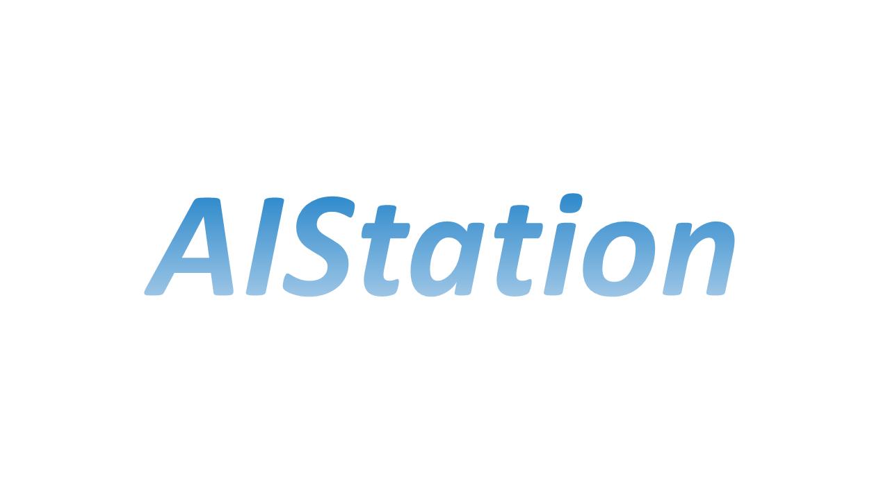 AIStation 推理平台